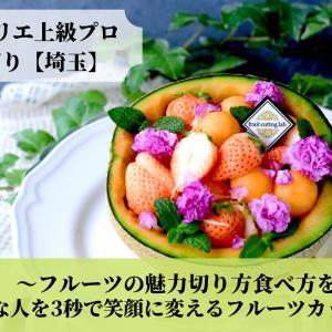 1次予選通過【第10回野菜ソムリエアワード】応援お願いします!