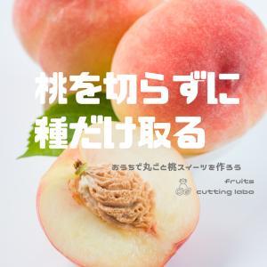 【動画】丸ごとの桃から種だけ抜く~フルーツカッティング教室