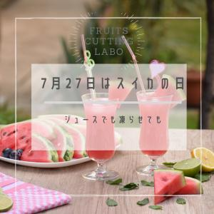【スイカの日】7月27日~フルーツカッティング教室