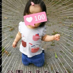 ハプニング続出1歳娘の公園デビューとコスパ最強扇風機と半額化粧水