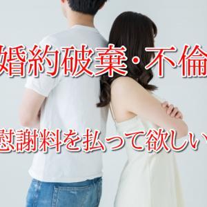 婚約破棄・不倫・離婚 初回の面談無料