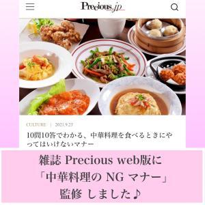 雑誌Precious(プレシャス)webにて「中華料理のマナー」監修しました