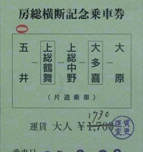 2020.3.19-21 春の青春18きっぷの旅、東京編(その2)