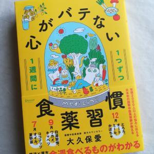 【オススメの本】心がバテない食薬習慣