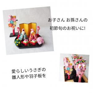 【雛祭り】雛祭り商品の総合案内