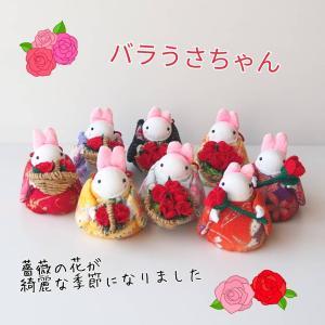 【花】バラうさちゃん