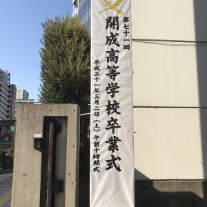 平成31年3月2日開成高校卒業式