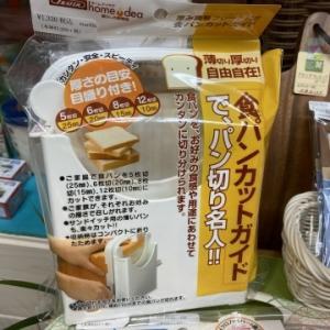 食パンカットガイド