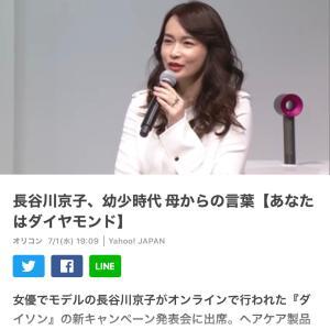 「あなたは永遠に輝くダイヤなのよ」長谷川京子さんが親から言われた言葉は?