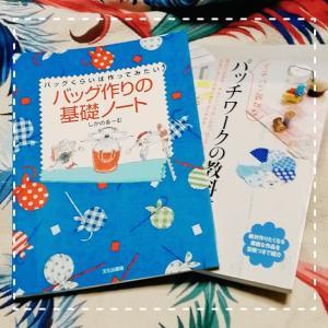 ☆手芸の本☆