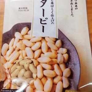 ☆ピーナッツはマグネシウムが豊富☆