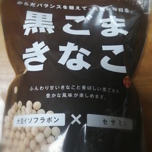 ☆黒ごまきなこ☆