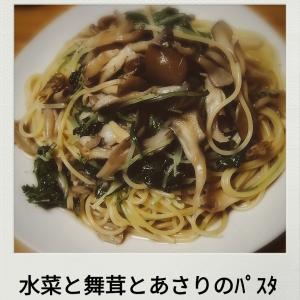 ☆水菜と舞茸とあさりのパスタ☆