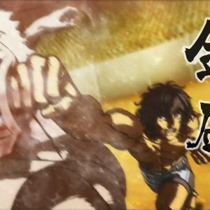 【ケンガンアシュラ】第23話 感想 命燃やす超変身