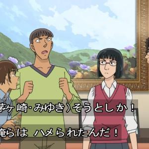 【名探偵コナン】第1014話 ミステリー作家は興奮トリック?(感想)