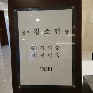 축하해요~♥ブビン・ソヨンの結婚式!