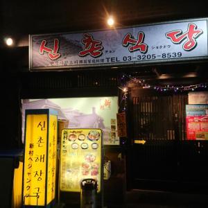 新年会!やっぱり韓国好きは韓国料理でスタート♪