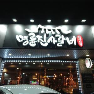 テジカルビ食べ放題!今ソウルで人気のお店♪