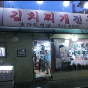 ソウル三大キムチチゲ!バンチャンも美味しいお店♪