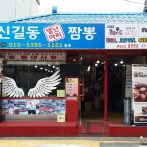 激辛はムリだ!韓国のチャンポンは辛いです♪
