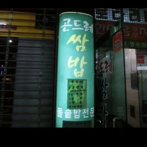 ヘルシー!韓国人チングにリクエストされたお店♪