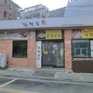 強烈な匂い!美容のために欠かせない韓国料理♪