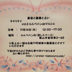 """""""11月14日(木)はチャリティーイベント第3回ルルぺパンdeマルシェ"""""""