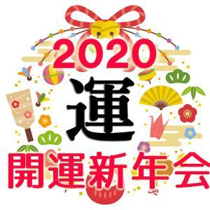明日、1月26日(日)は【開運新年会☆2020】で開運しましょう!