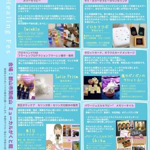 6月27日(日)は、心と体の癒しフェス〜悩める乙女の宝石箱〜
