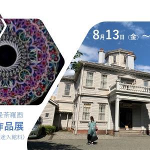 8月13日~22日は猪苗代町・天鏡閣にて 宙を奏でる点描曼荼羅画作品展!