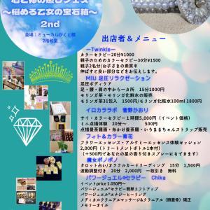 9月26日(日)は、心と体の癒しフェス〜悩る乙女の宝石箱〜2nd