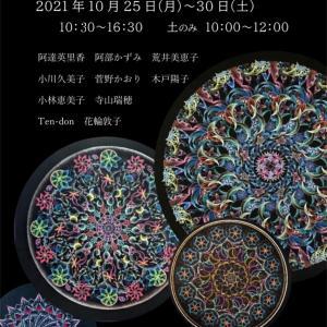 10月25日~30日はギャラリー喫茶ポプラにて 宙を奏でる点描曼荼羅画 福宙会作品展