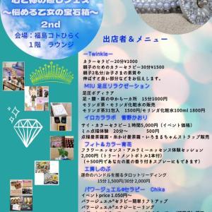 10月9日(土)は 心と体の癒しフェス〜悩める乙女の宝石箱〜2nd
