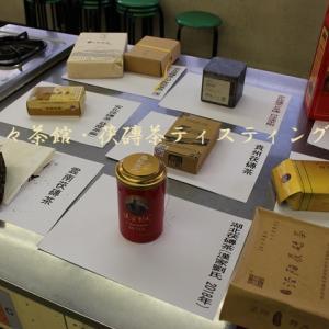 【『茶経』を読む茶会】第9回後半の内容②~産地別茯磚茶のティスティングと茯磚茶製法について