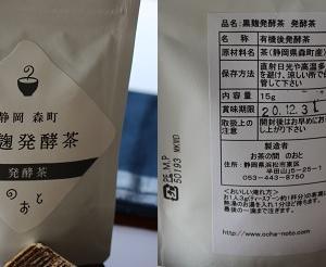 在家里静心喝茶篇③黒麹発酵茶(静岡森町産)