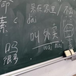 前に進む~中国語レッスン再開