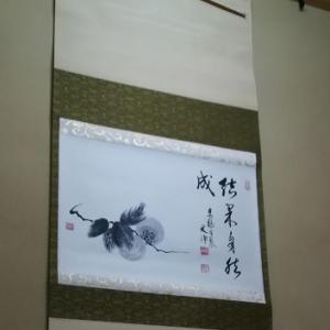 『趙州真際禅師行状』10師住趙州二年,將謝世時,,,(完)