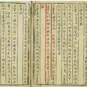 鎌倉後期禅僧語録中の「喫茶」表現③『鏡堂和尚語録』中の「喫茶去」