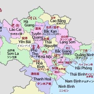 越南地名: ツエンカン・トゥエンクアン省・宣光省@Tuyên Quang