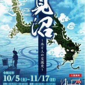 大宮氷川神社、龍神様からのメッセージ【伝達者の系譜】