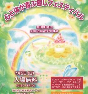7月5日(日)浅草・心と体が喜ぶ癒しフェスティバルのお知らせ