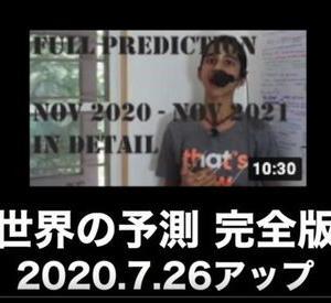【戰慄】アナンド君最新予言「恐怖の2021年と20年後の地球」