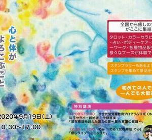 9月19日(土)心と体が喜ぶ癒しフェスティバル(浅草)のお知らせ