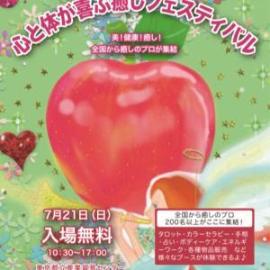7月21日(日)心と体が喜ぶ癒しフェスティバル(浅草)に出展します。