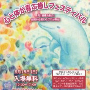 【料金値下げ】9月15日(日)心と体が喜ぶ癒しフェスティバル(浅草)に出展します。