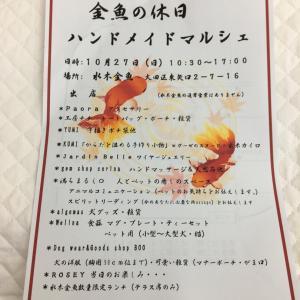 出品作品紹介【金魚の休日 ハンドメイドマルシェ】