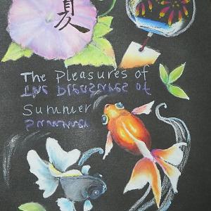 夏の終わり