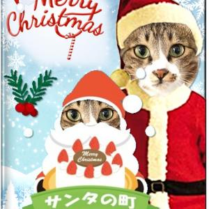 猫絵本『サンタの町5』