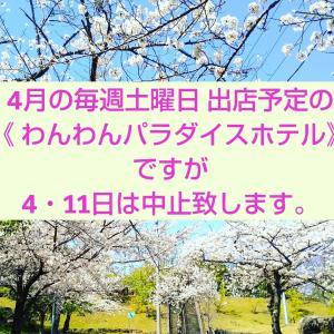 4月の予定は…(^o^;)
