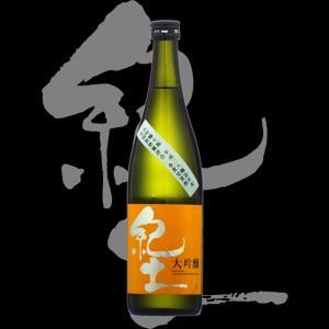由紀の酒 Best of the year 2018